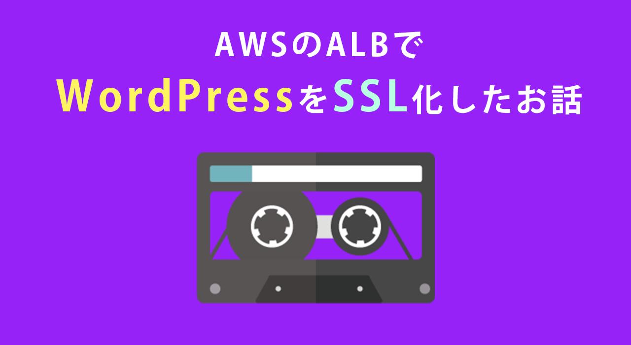 AWS・ALB・EC2で作成したWordPress(WP)サイトをhttps(SSL)化する